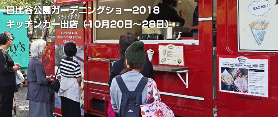 日比谷公園ガーデニングショー2016
